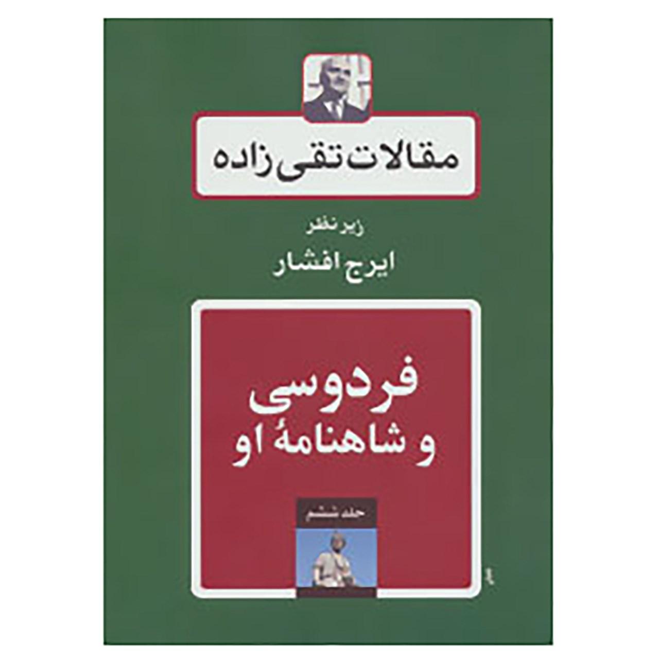 کتاب مقالات تقی زاده 6 اثر حسن تقی زاده