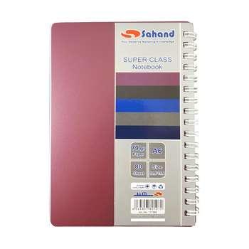 دفترچه یادداشت سهند سوپرکلاس 80 برگ