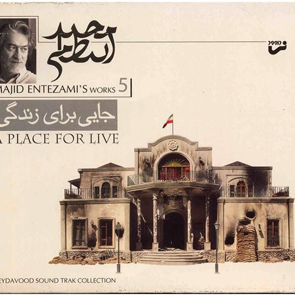آلبوم موسیقی فیلم جایی برای زندگی - مجید انتظامی