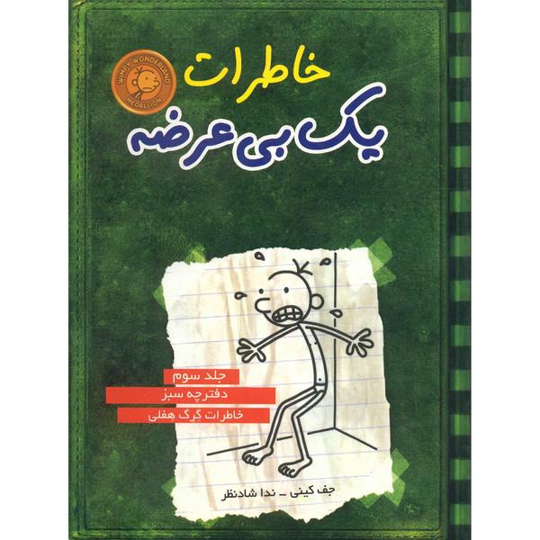 کتاب خاطرات یک بی عرضه اثر جف کینی - جلد سوم