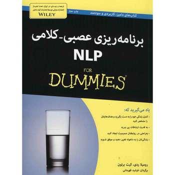 کتاب برنامه ریزی عصبی - کلامی NLP اثر رومیلا ردی