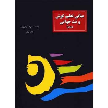 کتاب مبانی تعلیم گوش و نت خوانی اثر محمدرضا گرگین زاده - جلد اول