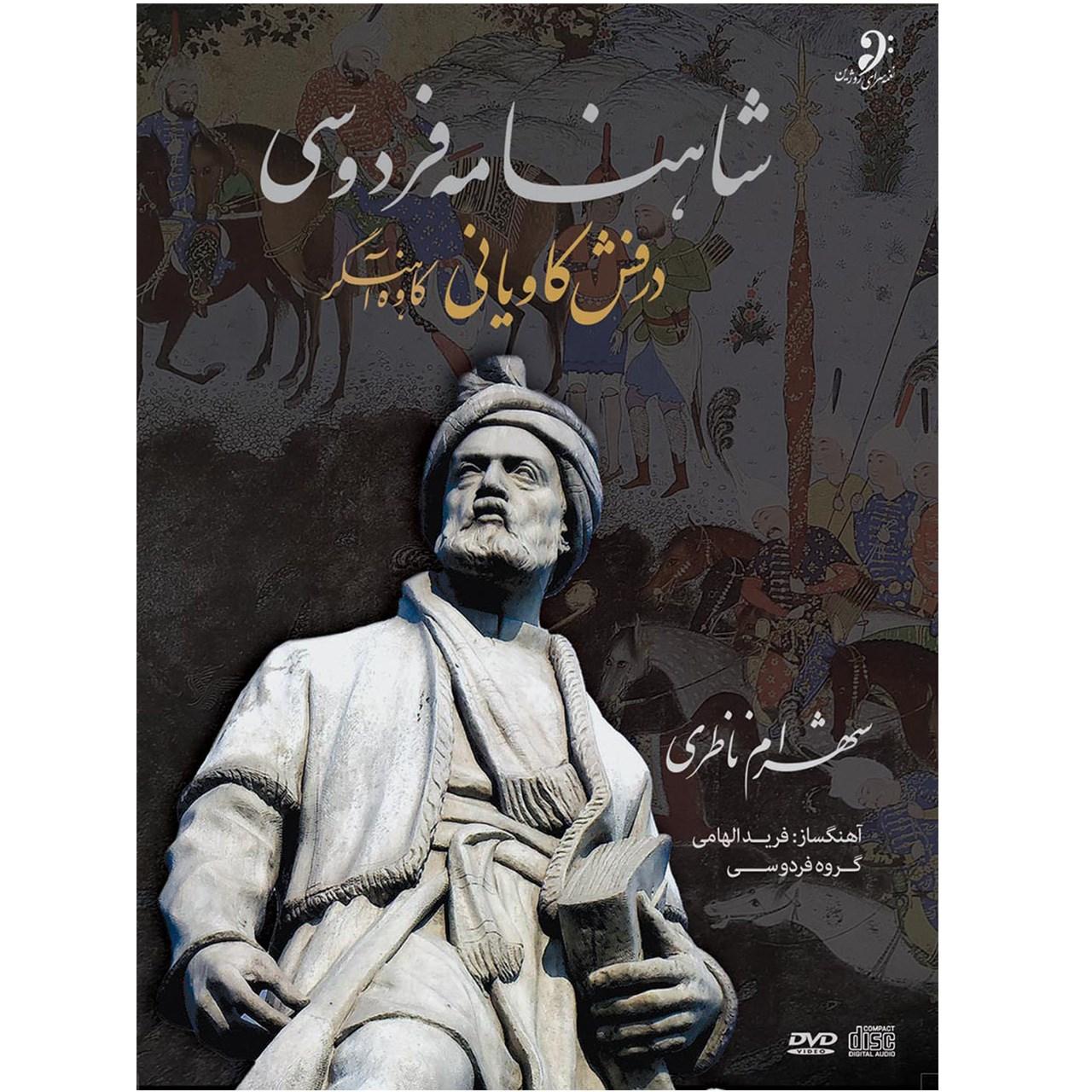 آلبوم تصویری درفش کاویانی (کاوه اهنگر) اثر شهرام ناظری