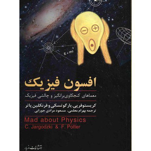 کتاب افسون فیزیک اثر کریستوفر پی یارگوتسکی