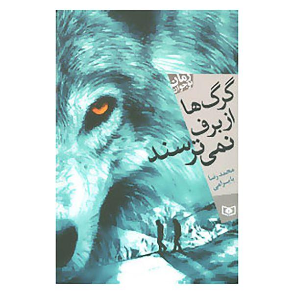 کتاب گرگ ها از برف نمی ترسند اثر محمدرضا بایرامی