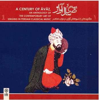 آلبوم موسیقی صد سال آواز (گزیدهای از شیوههای آوازی در دوران معاصر)
