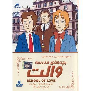 سریال تلویزیونی بچه های مدرسه والت