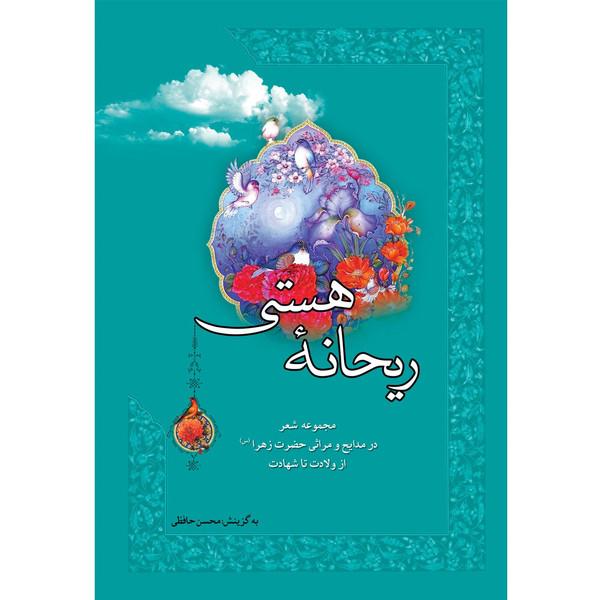 کتاب ریحانه هستی اثر محسن حافظی
