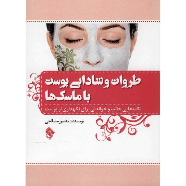 کتاب طراوت و شادابی پوست با ماسک ها اثر منصوره صالحی