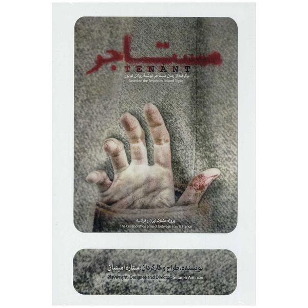 فیلم تئاتر مستاجر اثر ستاره امینیان