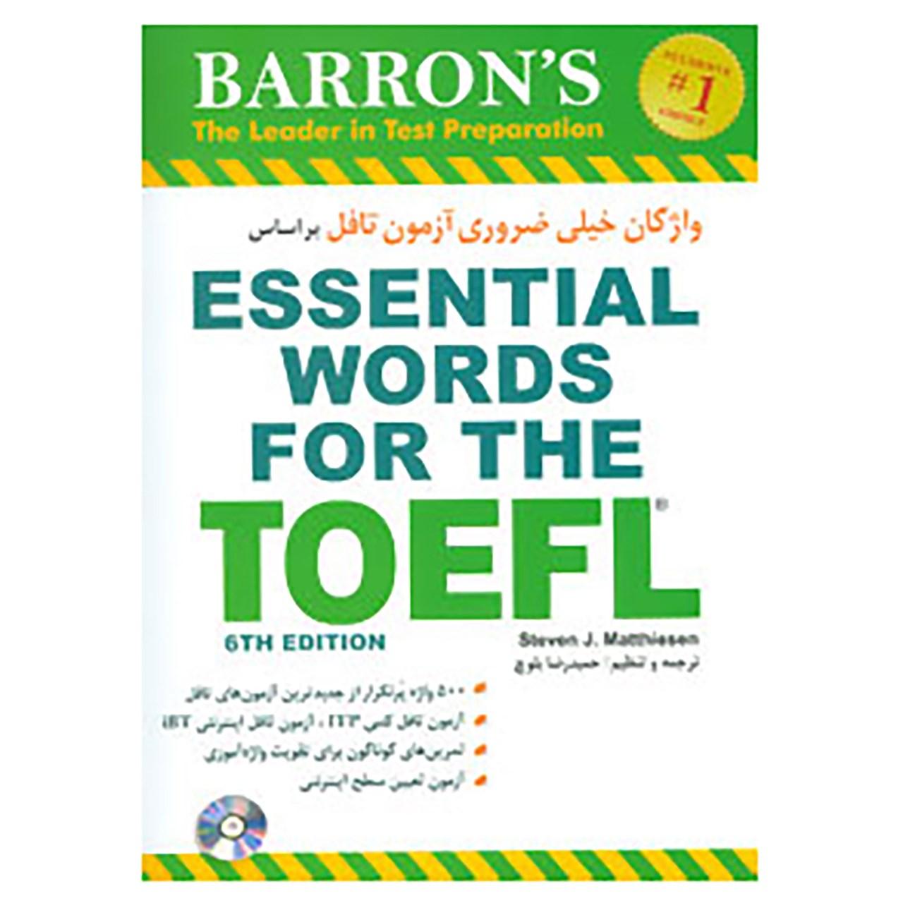 خرید                      کتاب واژگان خیلی ضروری آزمون تافل بر اساس ESSENTIAL WORDS FOR THE TOEFL اثر استیون ج.ماتیسن