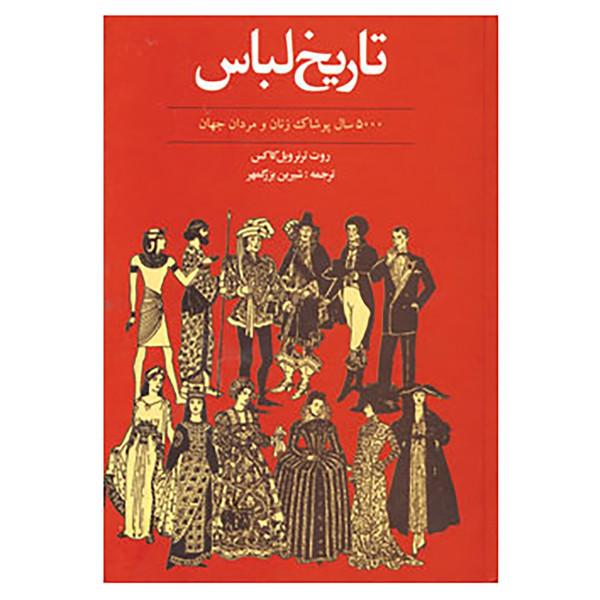 کتاب تاریخ لباس اثر روت ترنر ویل کاکس