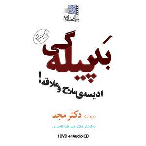 فیلم آموزشی بد پیله گی اثر محمد مجد