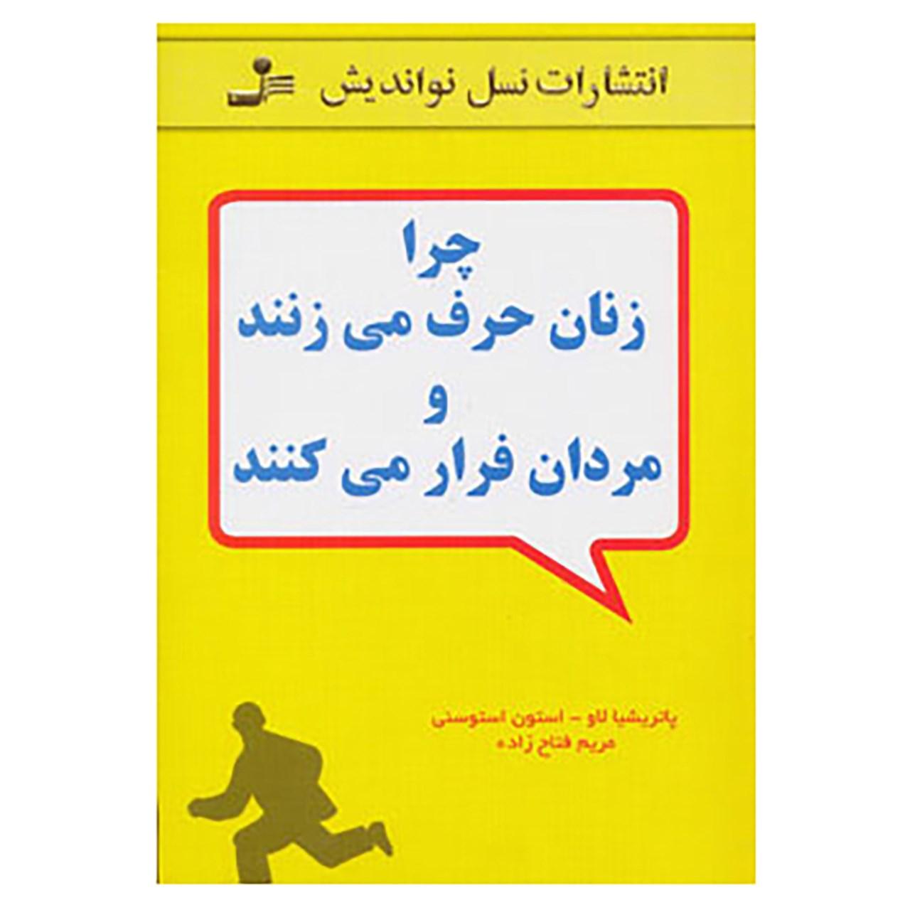 کتاب چرا زنان حرف می زنند و مردان فرار می کنند اثر پاتریشیا لاو،استون استوسنی