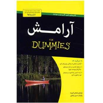 کتاب آرامش (for Dummies)