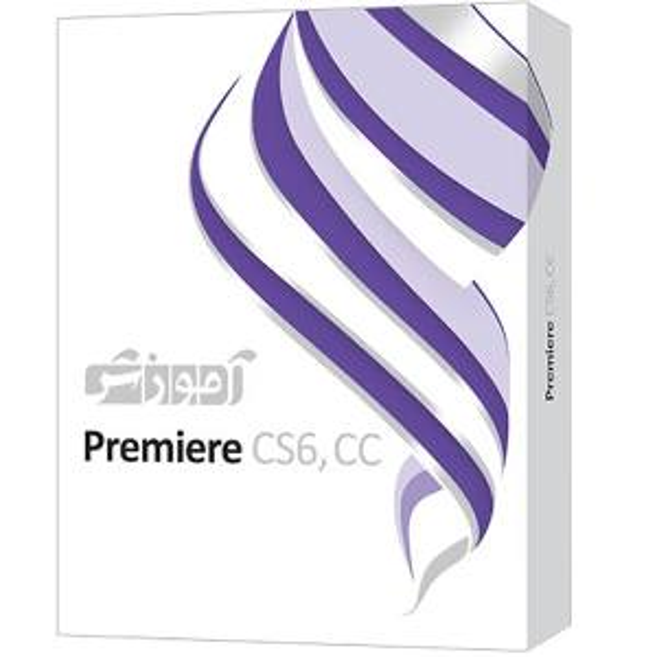 مجموعه آموزشی نرم افزار Premiere CS6 سطح متوسط و پیشرفته شرکت پرند