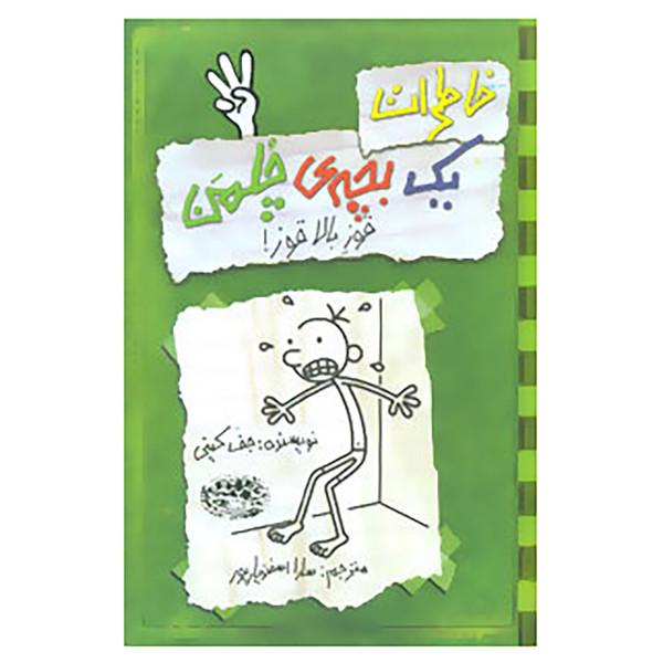 کتاب خاطرات یک بچه ی چلمن 3 اثر جف کینی