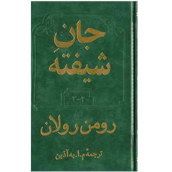 کتاب جان شیفته اثر رومن رولان - دو جلدی