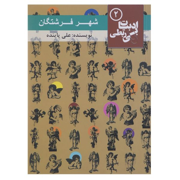 کتاب شهر فرشتگان اثر علی پاینده