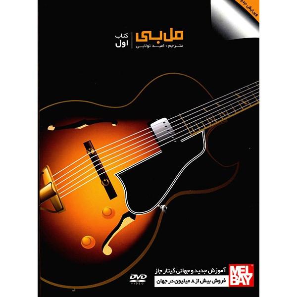 کتاب مل بی، آموزش جدید و جهانی گیتار جاز اثر مل بی - جلد اول