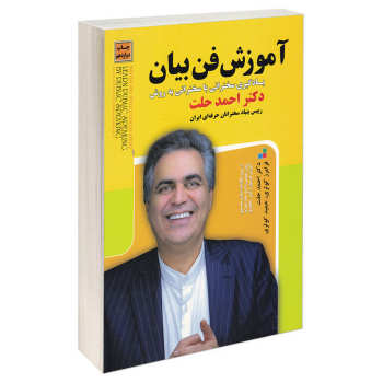 کتاب آموزش فن بیان اثر دکتر احمد حلت انتشارات سپینود