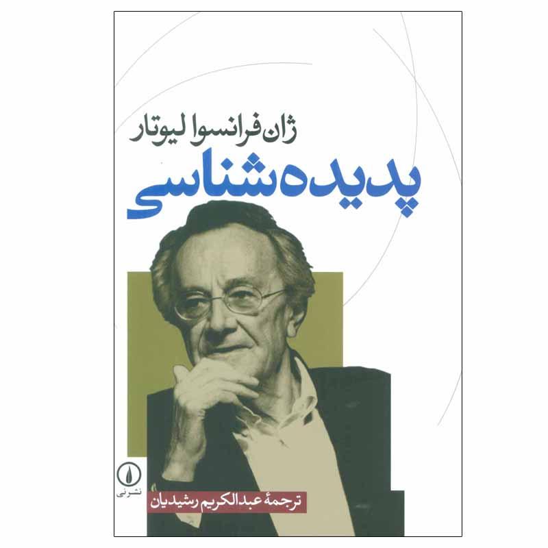 کتاب پدیده شناسی اثر ژان فرانسوا لیوتار نشر نی