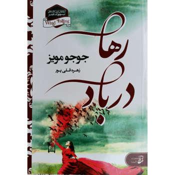 کتاب رها در باد اثر جوجو مویز نشر آتیسا