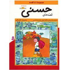 کتاب قصه های حسنی اثر محمدرضا یوسفی