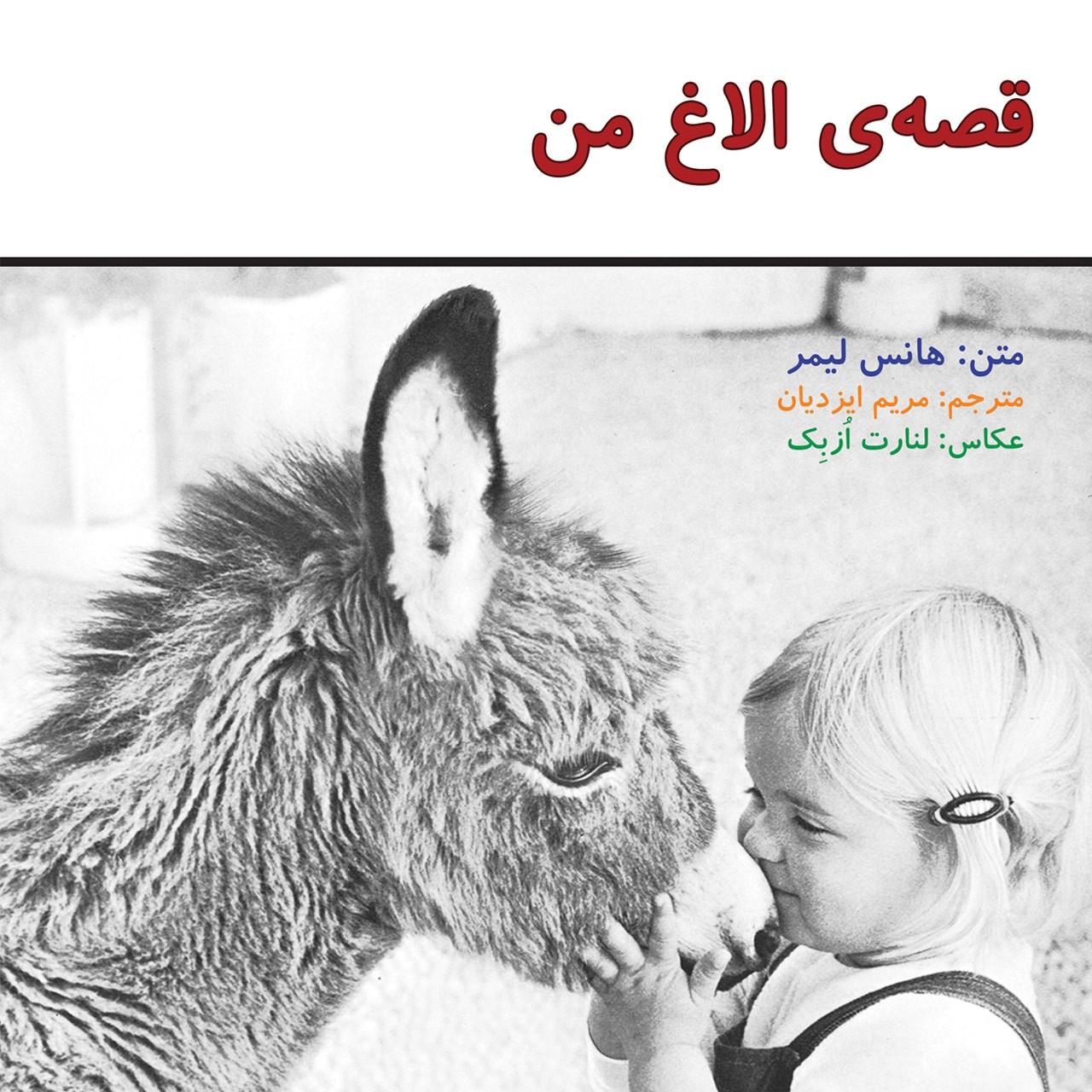 کتاب قصه الاغ من اثر هانس لیمر