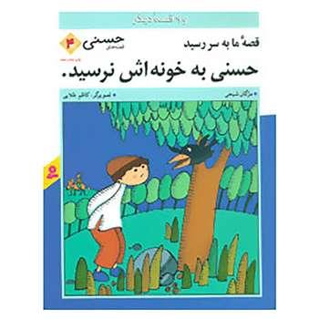 کتاب قصه های حسنی 4 اثر مژگان شیخی