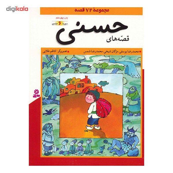 کتاب قصه های حسنی اثر محمدرضا یوسفی main 1 1