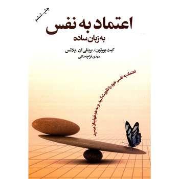 کتاب اعتماد به نفس به زبان ساده اثر کیت بورتون