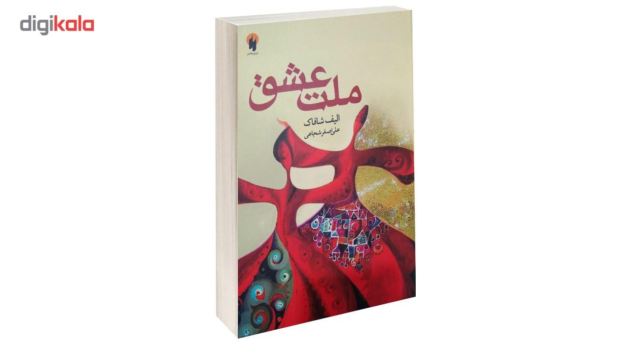 کتاب ملت عشق  اثر الیف شافاک سایز جیبی