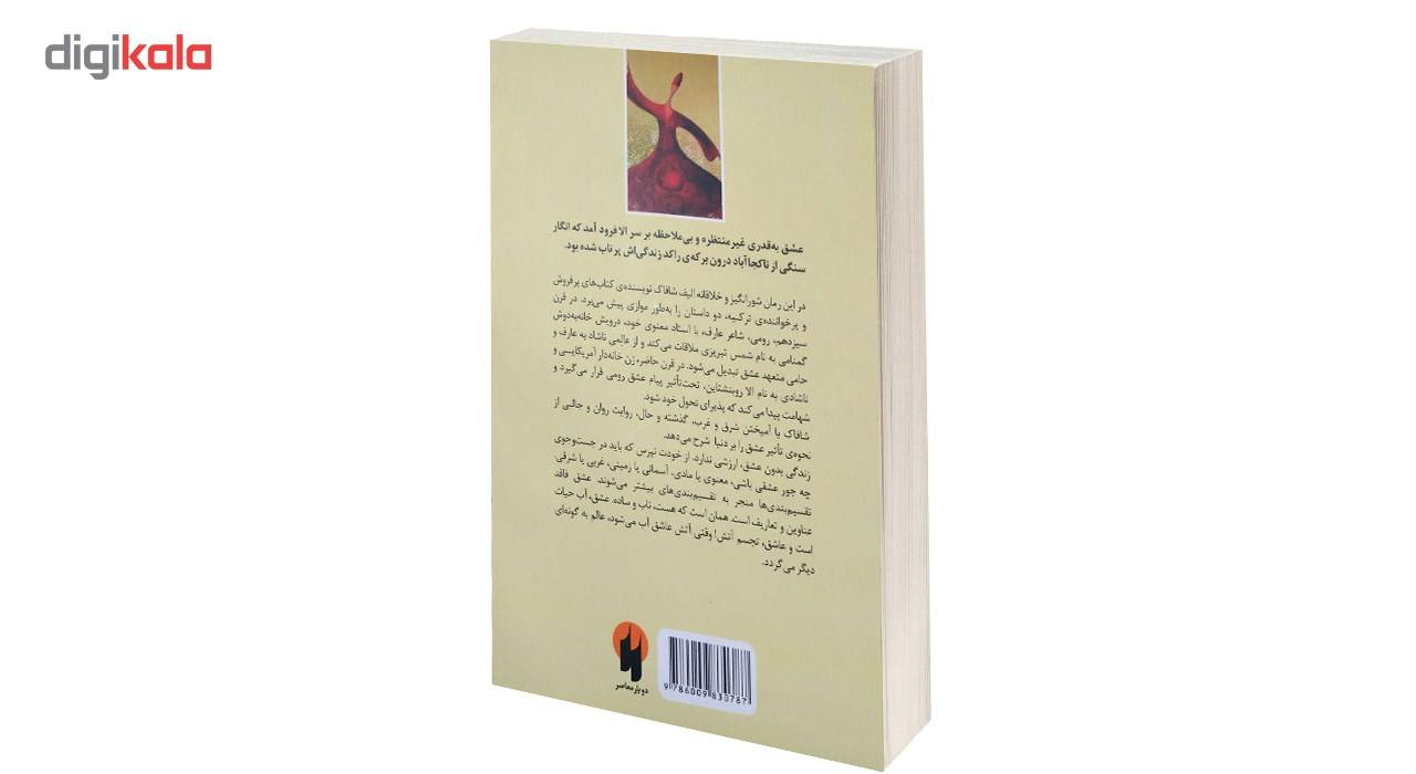 کتاب ملت عشق  اثر الیف شافاک سایز جیبی main 1 2