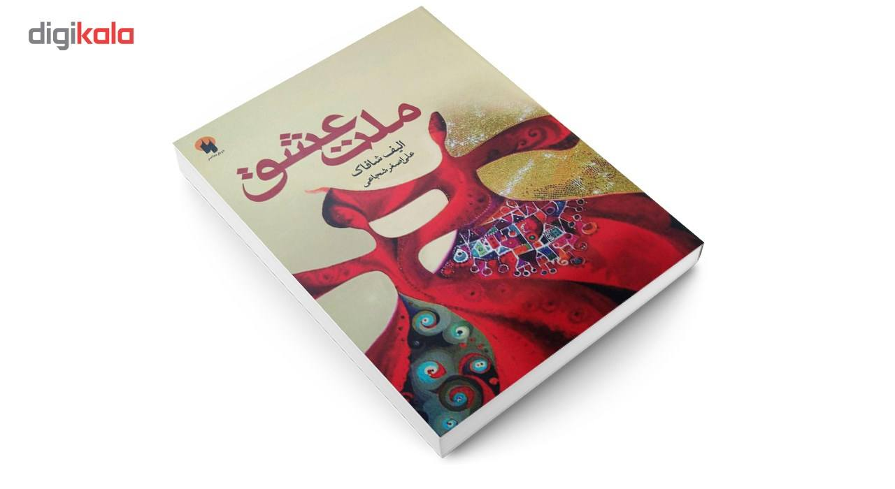 کتاب ملت عشق  اثر الیف شافاک سایز جیبی main 1 3