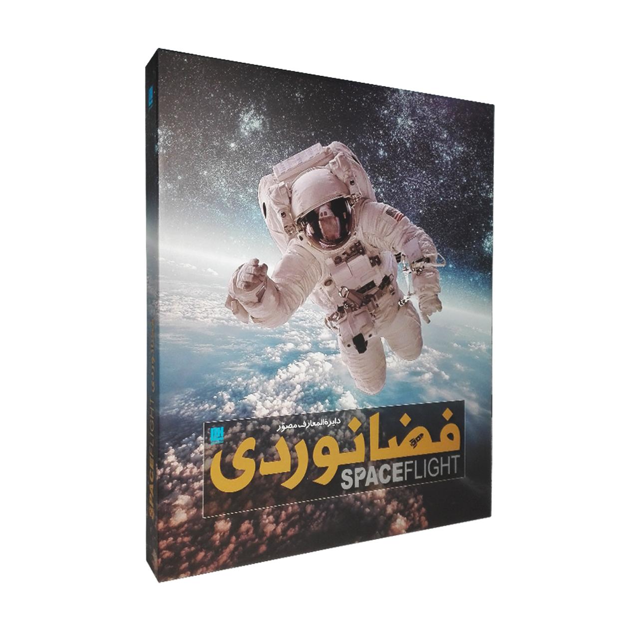 کتاب دایره المعارف مصور فضانوردی اثر جایلز اسپرو نشر سایان