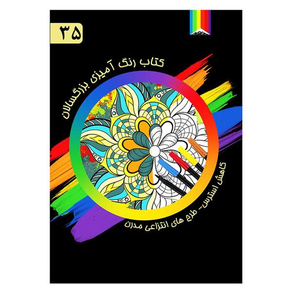 کتاب رنگ آمیزی بزرگسالان شماره 35