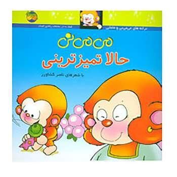 کتاب می می نی 3 اثر ناصر کشاورز