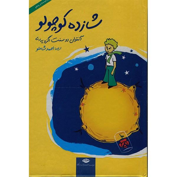 خرید                      کتاب شازده کوچولو اثر آنتوان دو سنت اگزوپری