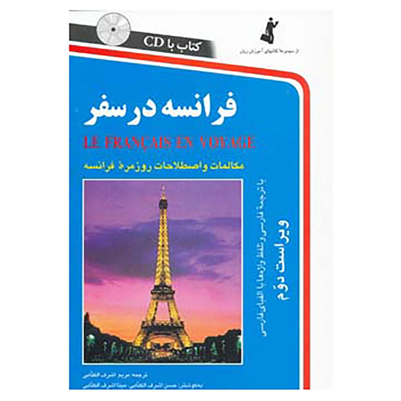خرید                      کتاب فرانسه در سفر اثر مریم اشرف الکتابی