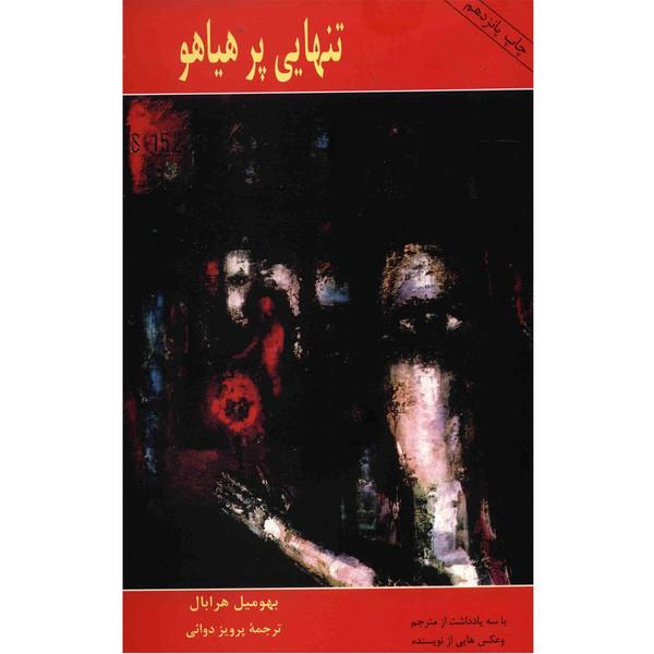 کتاب تنهایی پرهیاهو اثر بهومیل هرابال
