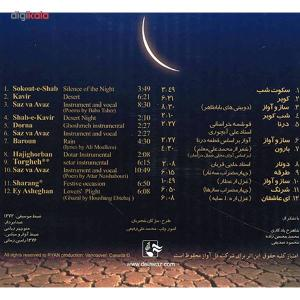 آلبوم موسیقی شب، سکوت، کویر - محمدرضا شجریان