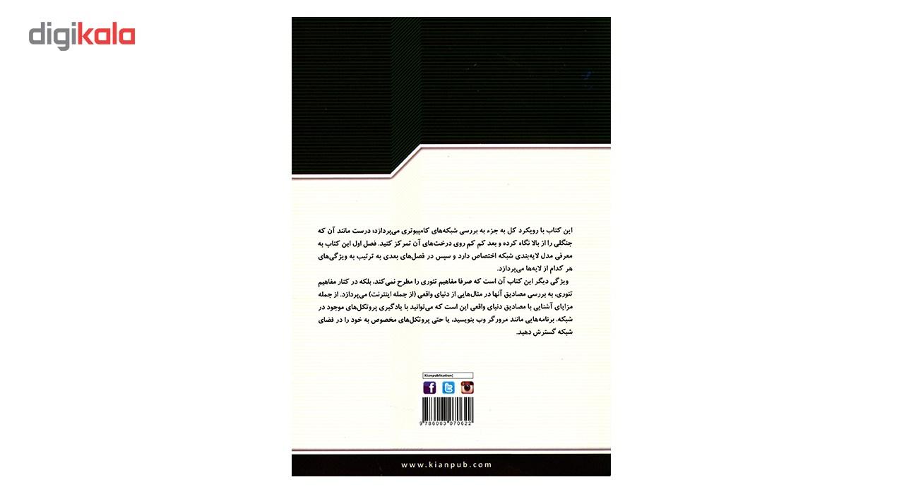 خرید                      کتاب شبکه های کامپیوتری رویکرد کل به جزء اثر جیمز اف کروز - جلد اول