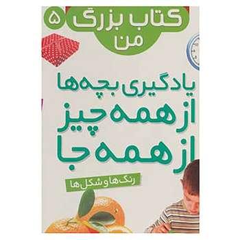 کتاب نخستین کتاب بزرگ من 5