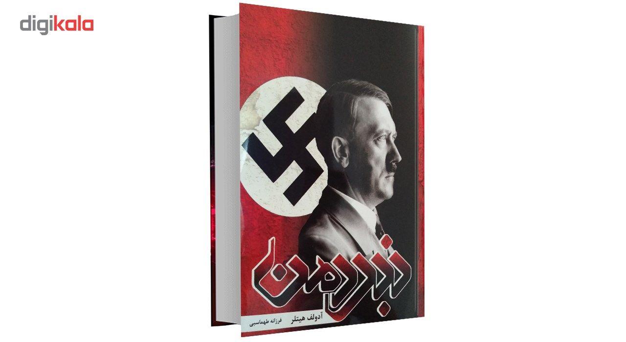 کتاب نبرد من اثر آدولف هیتلر main 1 1