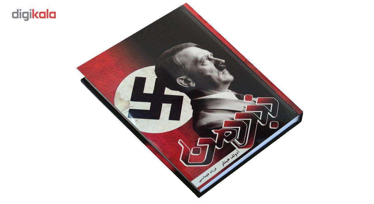 کتاب نبرد من اثر آدولف هیتلر main 1 3