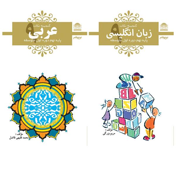 کتاب جیبی عربی و زبان انگلیسی پایه نهم دوره اول متوسطه نشر لوح و قلم  2 جلدی