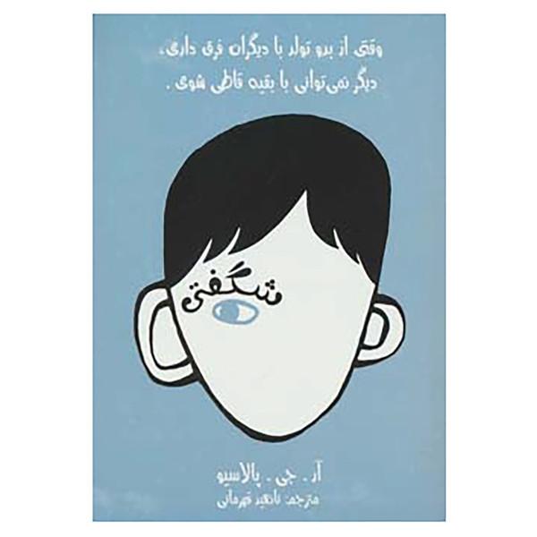 کتاب شگفتی اثر آر. جی. پالاسیو