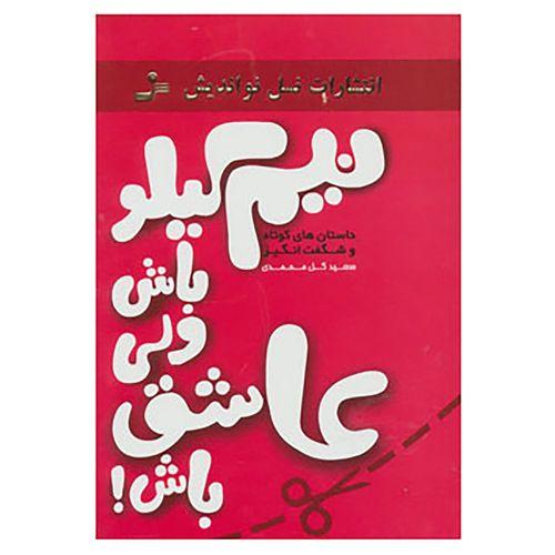 کتاب نیم کیلو باش ولی عاشق باش! اثر سعید گل محمدی