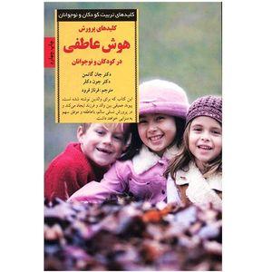 کتاب کلیدهای پرورش هوش عاطفی در کودکان و نوجوانان